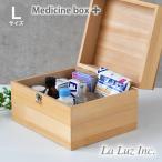 救急箱 木製 メディスンボックス L 木 薬箱 北欧 おしゃれ 木箱 ラルース
