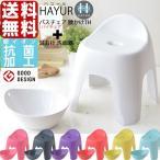 送料無料 抗菌加工 バスチェア 風呂イス 洗面器