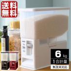 米びつ 6kg おしゃれ スリム 洗える 無洗米対応 1合 計量 コンパクト