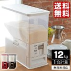 米びつ スリム おしゃれ ベーシックタイプ 12kg 洗える 無洗米対応 ライスストッカー 1合 計量 コンパクト