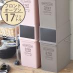ゴミ箱 フロントオープンダスト(浅型) 17L ごみ箱 ダストボックス 分別 キッチン ふた付き フタ付き 蓋付き