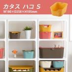 【ポイント5倍】カラフル収納ケース/小物入れ/かわいい