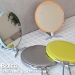ネコポスで送料無料 鏡 バート スチール ハンド&スタンドミラー Boite Steel Hand & stand mirror 鏡 かがみ ミラー 携帯 ハンドミラー 手鏡 置き鏡