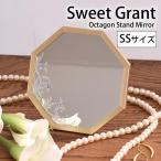 八角形スタンドミラーSS パラデック SweetGrant スイートグラント 八角鏡 卓上 玄関 インテリア 鏡 スタンドミラー