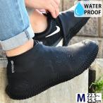 防水シューズカバー カテバ Mサイズ 22.5〜25.5cm 防水 泥汚れ防止 専用ポーチ付 シリコン メンズ レディース レインシューズ 靴カバー 梅雨の画像