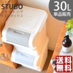 STUBO ゴミ箱 スタボ スタッキング ダストボックス ごみ箱 キッチン フロントオープン