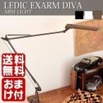 デスクライト LEDIC EXARM DIVA ARM LIGHT LEX-967 クランプ式 レディックエグザーム ディーバ アームライト 電気スタンド 卓上ライト 調光 調色 スワン電器