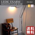 フロアライト LEDIC EXARM FLOOR BASE FB992 フロアライト用オプション レディックエグザーム フロアベース 電気スタンド スタンドライト スワン電器