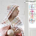 フード付き バスタオル 出産祝い デュオ 今治 コンテックス kontex かわいい ベビー 日本製 タオル おくるみ 綿 ギフト プレゼント 赤ちゃん