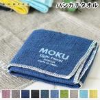 ハンドタオル MOKU Light Towel HKサイズ 今治製 ハンカチ タオル コンテックス kontex ギフト 日本製 綿 28×28 手作り マスク おしゃれ パイル 吸水 速乾