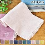 バスタオル 大判 タオル MOKU Light Towel 今治 コンテックス kontex ギフト 綿 日本製 60×120 ロング丈 薄手 吸水 速乾 国産 おしゃれ 子供 大きめ