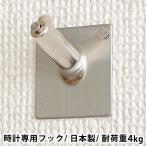 ショッピングフック フック クロックフック CLOCK HOOK AP-2003W 壁掛け 石膏ボード メール便対応可