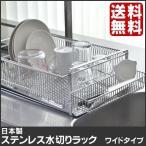 水切り 水切りラック ステンレス ワイド 水切りかご 水切りトレー 日本製