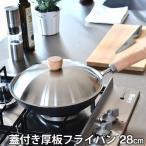 フライパン リバーライト 厚板 蓋付き フライパン 28cm IH対応 ソテー用 蓋付きセット 鉄 日本製