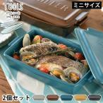 グリラー ミニ ツールズ 2個セット TOOLS GRILLER MINI 耐熱 陶器 日本製 電子レンジ 魚焼きグリル 直火調理 レシピ付き トースター 遠赤外線 イブキクラフト