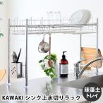 KAWAKI 水切りラック 渡式タイプ  モイストレイ 水切り 突っ張り シンク 収納 ステンレス 流し収納 つっぱり 箸置き用品 バスケット カゴ