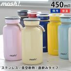 mosh ボトル ラッテ 450mL ブラック DMLB450BK 1コ入