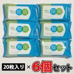 ウェットティッシュ 除菌 アルコール 20枚×3個セット ダイエット、健康 衛生日用品 ウェットティッシュ