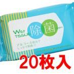 ウェットティッシュ 除菌 アルコール 20枚 ダイエット、健康 衛生日用品 ウェットティッシュ