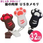 おしゃれ かわいい 猫 の肉球 usbメモリ 32gb (収納袋付き) / おもしろ ねこ 肉球 USBメモリー 32GB / ネコ usb メモリー 32gb
