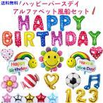 HAPPY BIRTHDAY アルファベット & スマイル 風船 幸せいっぱい セット (空気入れ付き)/ 誕生日 飾り付け に おすすめ おしゃれ 文字 バルーン A