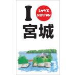 ササガワ(タカ印) ご当地ぶくろ 封筒 宮城県2 25枚入り 5枚×5セット