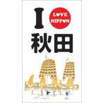 ササガワ(タカ印) ご当地ぶくろ 封筒 秋田県2 25枚入り 5枚×5セット画像