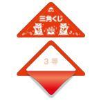 ササガワ(タカ印) スッキリくじ 3等 10枚×1セット