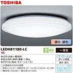 Yahoo!雑貨やぁ!com東芝 8畳 LED シーリングライト 照明 昼白色 調光・調色タイプ LEDH81180-LC (送料無料)