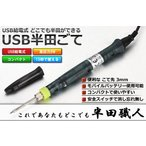 USB給電 半田こて 半田ごて 15秒で使える!! 高出力 8W こて先 3mm コンパクト DIY 安全スイッチ ハンダ TEC-ZD20D (メール便発送・代引不可)