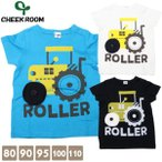 子供服 Tシャツ CHEEK ROOM チークルーム 知育服 ローラー車 セール 30%OFF ≪メール便可≫