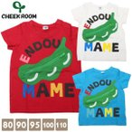 子供服 Tシャツ CHEEK ROOM チークルーム 知育服 えんどう豆 ≪メール便可≫