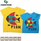 子供服 Tシャツ CHEEK ROOM チークルーム 知育服 おさかな セール 30%OFF ≪メール便可≫