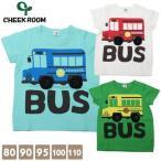 子供服 Tシャツ CHEEK ROOM チークルーム 知育服 スクールバス セール 30%OFF ≪メール便可≫