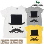 子供服 Tシャツ CHEEK ROOM チークルーム 知育服 ヒゲ マジシャン セール 30%OFF ≪メール便可≫