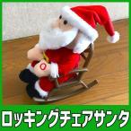 ロッキングチェアサンタ ダンシング サンタクロース 人形 踊る サンタ  ぬいぐるみ パーティー イベント クリスマス用品