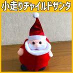 小走りチャイルドサンタ ダンシング サンタ サンタクロース 人形 踊る ぬいぐるみ パーティー イベント クリスマス用品