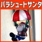 送料無料 うきうきパラシュートサンタ サンタクロース ダンシング サンタ 踊る 人形 ぬいぐるみ パーティー イベント クリスマス用品