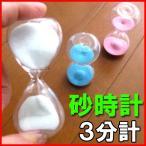 砂時計 3分 ガラス きれいな砂のインテリア サンドグラス-3