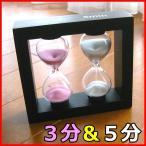 砂時計 3分 5分 ガラス サンドグラス-3&5(ピンク&ホワイト)