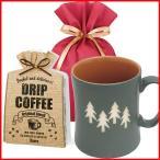 ショッピング父の日 ギフト コーヒー 送料無料 ドリップコーヒー付きマグカップギフトセット(FESTA HOME MUG FOREST) 【L】 父の日 マグカップ ギフト ドリップコーヒー セット 送料込