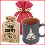 ショッピング父の日 ギフト コーヒー 送料無料 ドリップコーヒー付きマグカップギフトセット(FESTA HOME MUG TEEPEE) 【L】 父の日 マグカップ ギフト ドリップコーヒー セット 送料込