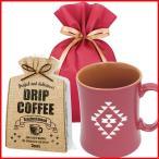 ショッピング父の日 ギフト コーヒー 送料無料 ドリップコーヒー付きマグカップギフトセット(FESTA HOME MUG NATIVE) 【L】 父の日 マグカップ ギフト ドリップコーヒー セット 送料込