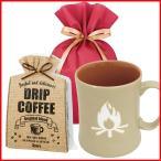 ショッピング父の日 ギフト コーヒー 送料無料 ドリップコーヒー付きマグカップギフトセット(FESTA HOME MUG FIRE) 【L】 父の日 マグカップ ギフト ドリップコーヒー セット 送料込