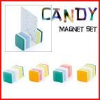 マグネット キャンディ(4個セット) マグネット かわいい セット きれい 送料込
