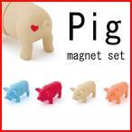 マグネット ピッグ(4個セット) マグネット かわいい セット ぶた 送料込