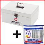 ファーストエイドボックス ホワイト(救急セット付き) 救急セット 救急箱 木製 おしゃれ 薬箱 薬ケース 収納ボックス フタ付き 小物入れ