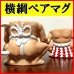 相撲グッズ おもしろ雑貨 マグカップ ペア 横綱ペアマグ