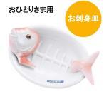おもしろ雑貨 鯛のおさしみ皿
