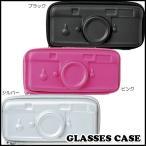 眼鏡ケース めがねケース メガネケース カメラ型(ハード)
